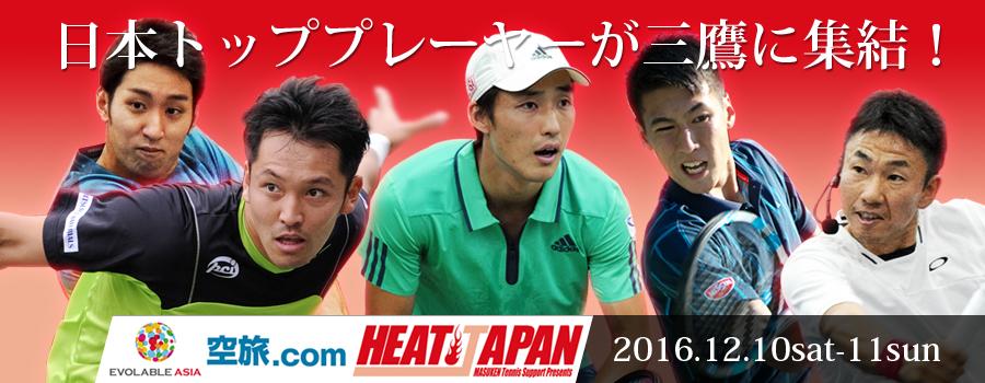 """HeatJapan2016"""""""