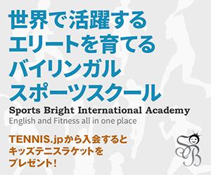 S&Bインターナショナルテニスアカデミーへの誘い