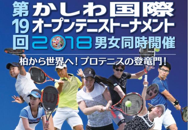 かしわ国際オープンテニストーナメント