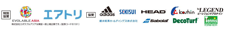 HEAT JAPAN2018スポンサー一覧