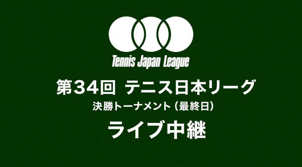 テニス ライブ中継