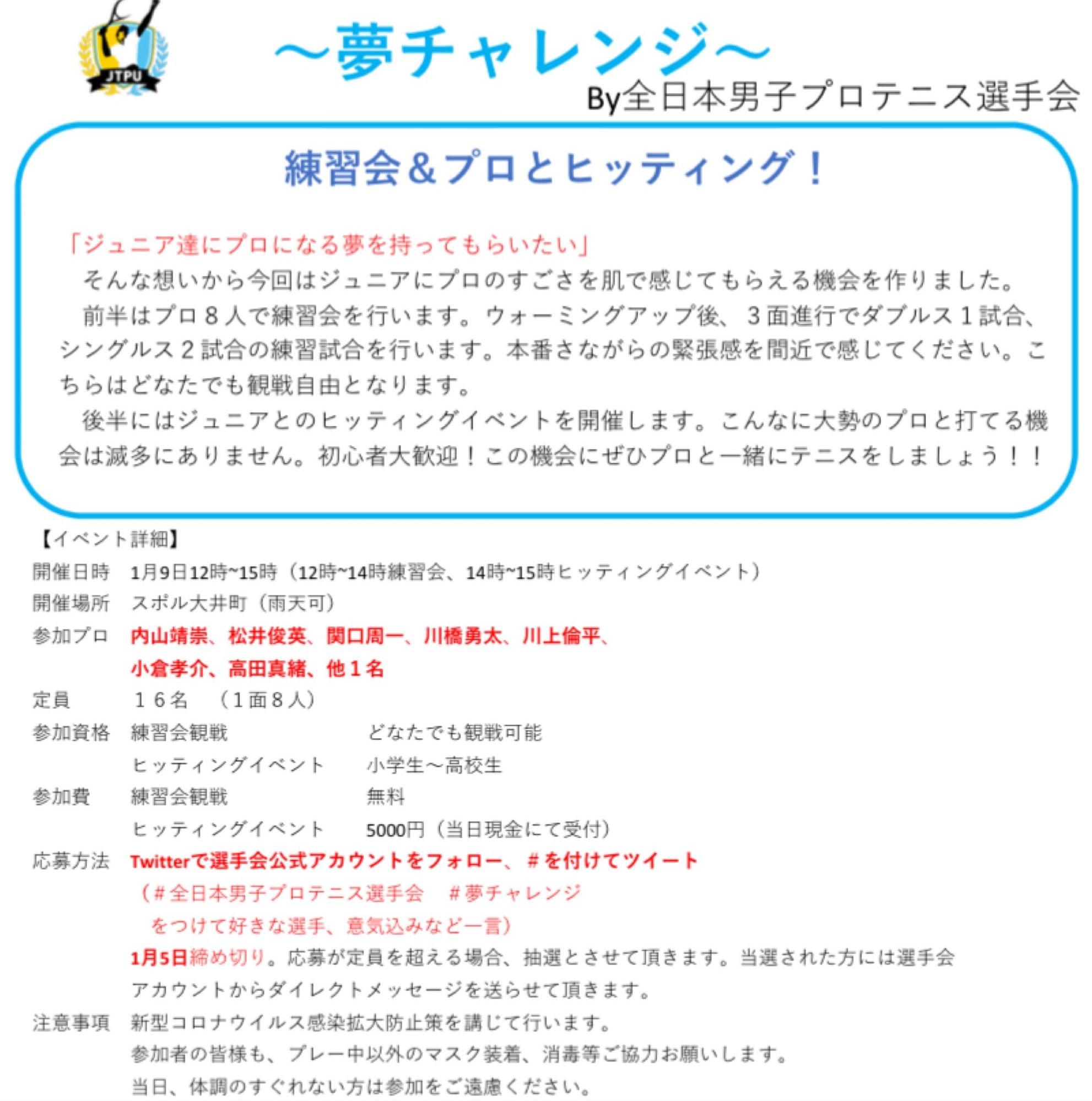 ジュニア達に夢を! 内山靖崇などトッププロがジュニアを直接指導【ニュース – TENNIS.jp】
