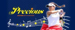 プロテニスプレーヤー宮原未穂希オフィシャルブログ