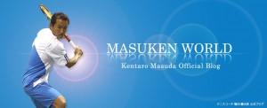 テニスコーチ増田健太郎オフィシャルブログ