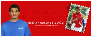 プロテニスプレーヤー有本尚紀オフィシャルブログ