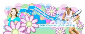 プロテニスプレイヤー宮村美紀オフィシャルブログ