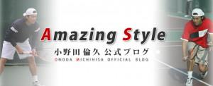 テニスコーチ小野田倫久オフィシャルブログ