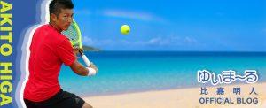 プロテニスプレイヤー比嘉明人オフィシャルブログ