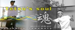 プロテニスプレイヤー山本哲弘オフィシャルブログ