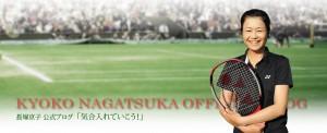 テニスコーチ長塚京子オフィシャルブログ