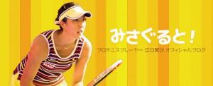 プロテニスプレーヤー江口実沙オフィシャルブログ