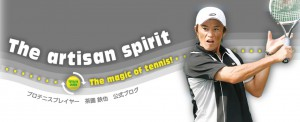 プロテニスプレイヤー茶圓鉄也オフィシャルブログ