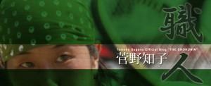 プロテニスプレイヤー菅野知子オフィシャルブログ