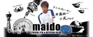 プロテニスプレイヤー井藤祐一オフィシャルブログ