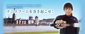 ヨーロッパジュニアスカウト 椙田正人オフィシャルブログ