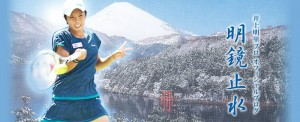 プロテニスプレーヤー井上明里オフィシャルブログ