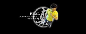 プロテニスプレイヤー宮崎雅俊オフィシャルブログ