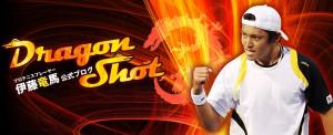 プロテニスプレイヤー伊藤竜馬 オフィシャルブログ