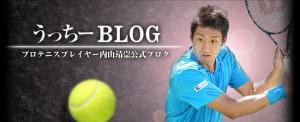 プロテニスプレーヤー内山靖崇オフィシャルブログ