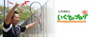 テニスコーチ山本育史オフィシャルブログ