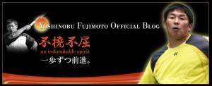 車いすテニスプレイヤー藤本佳伸オフィシャルブログ