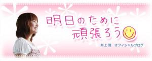 プロテニスプレイヤー井上雅オフィシャルブログ