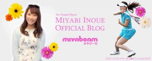 プロテニスプレイヤー井上雅オフィシャルブログ -miyabiemみやびーむ-
