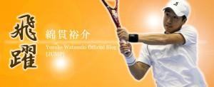 プロテニスプレイヤー綿貫裕介オフィシャルブログ