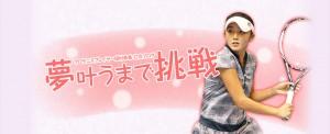 プロテニスプレーヤー岡村恭香オフィシャルブログ