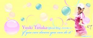 プロテニスプレイヤー田中優季オフィシャルブログ
