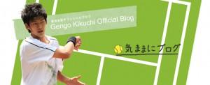 プロテニスプレーヤー菊池玄吾オフィシャルブログ