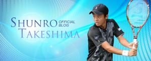 プロテニスプレーヤー竹島駿朗オフィシャルブログ