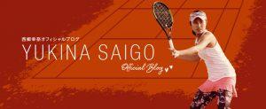 プロテニスプレイヤー西郷幸奈オフィシャルブログ