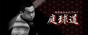 プロテニスプレーヤー綿貫敬介オフィシャルブログ