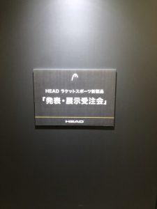 展示会へ【井藤祐一公式ブログ】